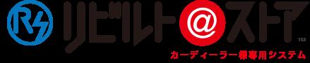 リビルト@ストア [ドラゴンパーツのリビルトパーツ検索システム] ロゴ
